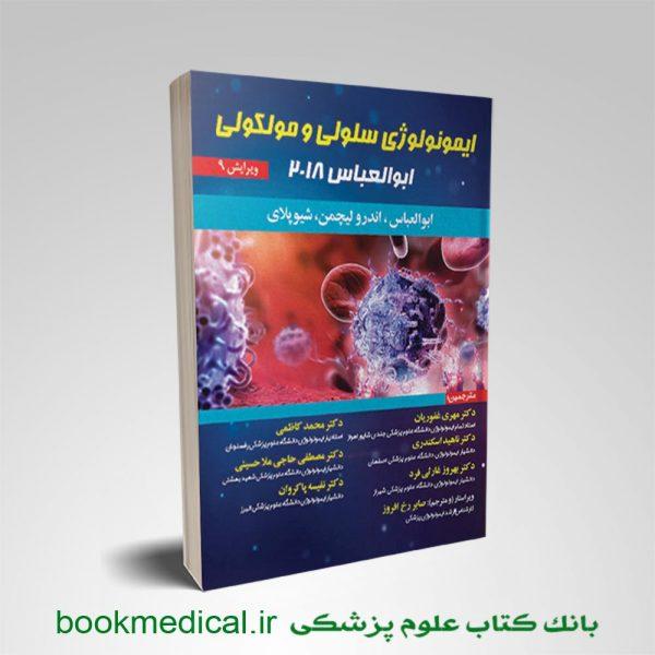 ایمونولوژی سلولی مولکولی ابوالعباس 2018 دکتر مهری غفوریان انتشارات آثار سبحان