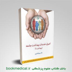 اصول خدمات بهداشت جامعه جلد اول انتشارت گلبان - خرید کتاب اصول خدمات بهداشت جامعه 1