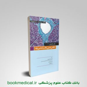 کتاب اطلس بافت شناسی جان کوئیرا دکتر رضا شیرازی انتشارات اندیشه رفیع