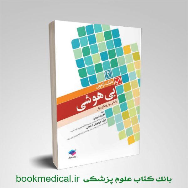 کتاب بانک آزمون بی هوشی میلر فوزیه شریفی انتشارات جامعه نگر - خرید بانک آزمون بیهوشی میلر