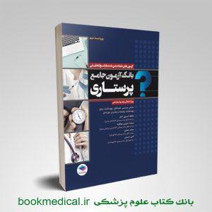 کتاب بانک آزمون پرستاری عاطفه اسدپور انتشارات جامعه نگر - خرید بانک آزمون پرستاری