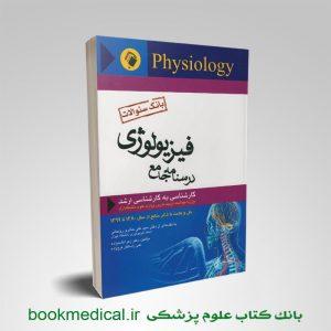 بانک سوالات درسنامه جامع فیزیولوژی دکتر علی رستگار فرج زاده انتشارات اندیشه رفیع