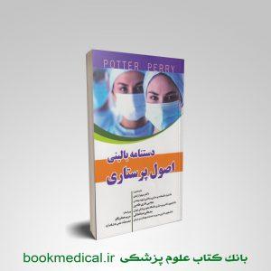 کتاب دستنامه بالینی اصول پرستاری پوتر و پری میترا زندی - خرید دستنامه بالینی پوتر و پری