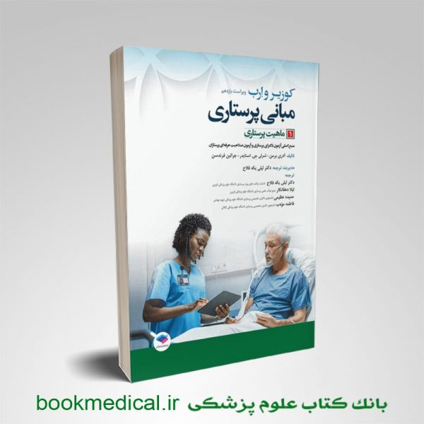 مبانی پرستاری کوزیر جلد اول ماهیت پرستاری دکتر لیلی یکه فلاح - خرید کتاب کوزیر 2021 جلد1