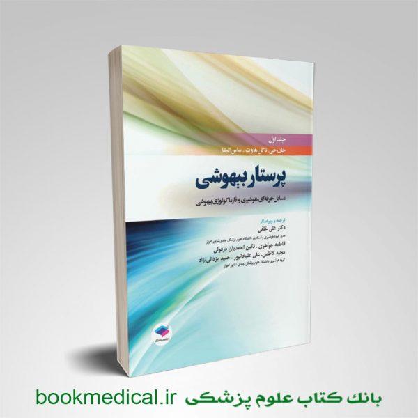 کتاب پرستار بیهوشی جلد اول دکتر علی خلفی انتشارات جامعه نگر - خرید کتاب پرستار بیهوشی