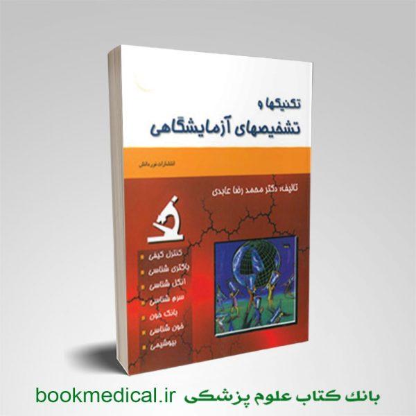 کتاب تکنیکها و تشخیصهای آزمایشگاهی دکتر محمدرضا عابدی انتشارات حیدری
