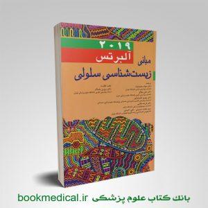 کتاب مبانی زیست شناسی سلولی آلبرتس 2019 دکتر پاسالار - خرید زیست شناسی سلولی آلبرتس