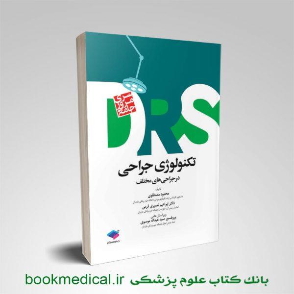 کتاب DRS تکنولوژی جراحی در جراحی های مختلف انتشارات جامعه نگر - خرید drs اتاق عمل