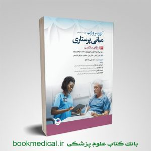 مبانی پرستاری کوزیر جلد هفتم ارزیابی سلامت دکتر لیلی یکه فلاح انتشارات جامعه نگر