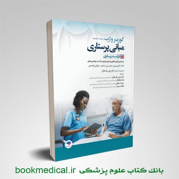 مبانی پرستاری کوزیر جلد سوم فرآیند پرستاری دکتر لیلی یکه فلاح - خرید کتاب کوزیر 2021