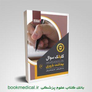 کتاب گلبانک سوال بهداشت باروری انتشارات گلبان - خرید کتاب گلبانگ بهداشت باروری