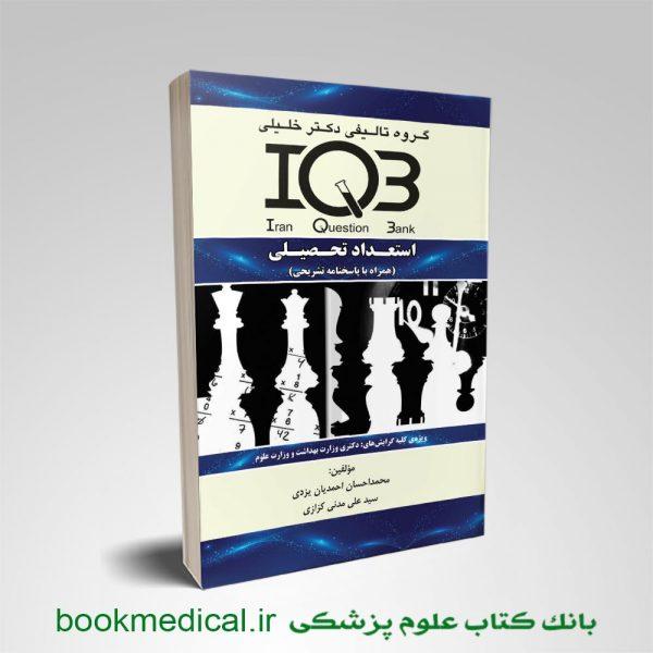 کتاب iqb استعداد تحصیلی احمدی یزدی انتشارات دکتر خلیلی - خرید iqb استعداد تحصیلی