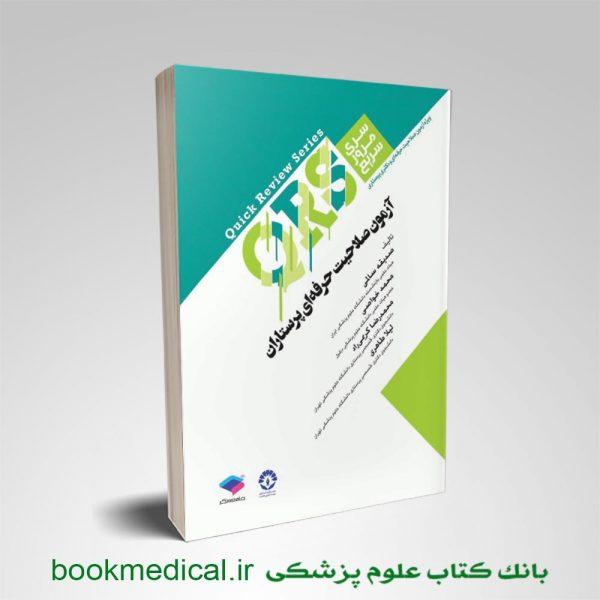 کتاب QRS صلاحیت حرفه ای پرستاران صدیقه سالمی انتشارات جامعه نگر