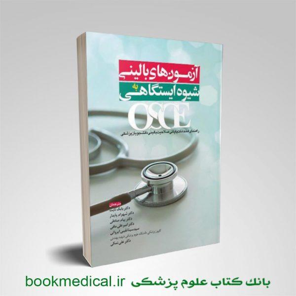 کتاب آزمون های بالینی به شیوه ایستگاهی OSCE دکتر علی نمکی انتشارات آرتین طب