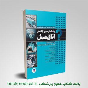 کتاب بانک آزمون جامع اتاق عمل انتشارات جامعه نگر - خرید کتاب 3500 تست ارشد اتاق عمل