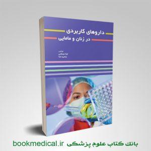 کتاب داروهای کاربردی در زنان و مامایی لیلا ممشلی انشارات حیدری