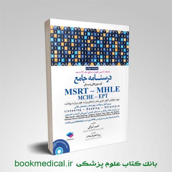 کتاب درسنامه جامع زبان MSRT و MHLE لزگی جامعه نگر - خرید MSRT و MHLE لزگی