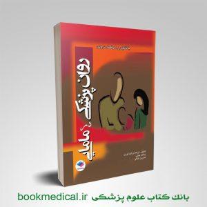 کتاب روان پزشکی در مامایی یدالله جنتی انتشارات جامعه نگر - خرید کتاب روانپزشکی در مامایی