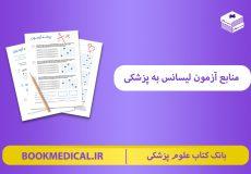 معرفی بهترین منابع آزمون لیسانس به پزشکی - منابع لیسانس به پزشکی دانشگاه علوم پزشکی تهران
