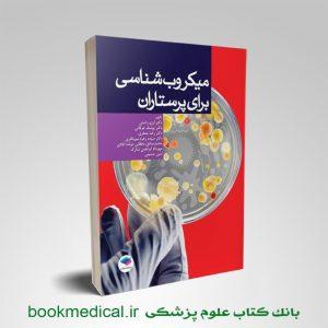 کتاب میکروب شناسی برای پرستاران آرزو راستی جامعه نگر - خرید میکروب شناسی برای پرستاران