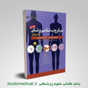 کتاب میکروب شناسی مورای باکتری شناسی و ایمنی شناسی دکتر فلاح انتشارات ابن سینا