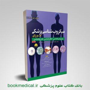 کتاب میکروب شناسی مورای دکتر قائمی ویروس شناسی انگل شناسی قارچ شناسی انتشارات ابن سینا