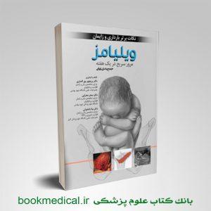کتاب نکات برتر بارداری و زایمان ویلیامز (مرور سریع و جمع بندی نهایی در یک هفته) آرتین طب