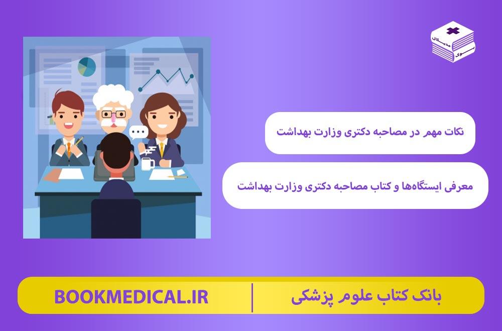 نکات مهم در مصاحبه دکتری وزارت بهداشت کدام است؟ نحوه محاسبه نمره و کتاب مصاحبه دکتری