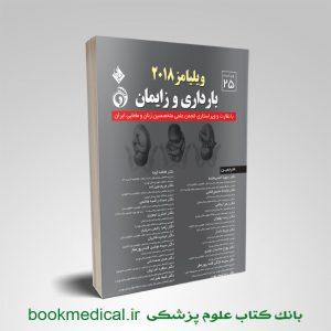 کتاب بارداری و زایمان ویلیامز دکتر امینی مقدم جلد اول انتشارات حیدری