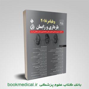 کتاب بارداری و زایمان ویلیامز دکتر امینی مقدم جلد سوم انتشارات حیدری