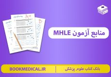برای آزمون MHLE چی بخونم؟ منابع آزمون MHLE کدام است؟ آشنایی با نمونه سوالات MHLE