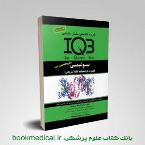 کتاب iqb بیوشیمی دکتر جواد محمدنژاد انتشارات دکتر خلیلی - خرید iqb بیوشیمی