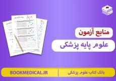 منابع آزمون علوم پایه پزشکی کدامند؟ شرایط شرکت در آزمون علوم پایه پزشکی چیست؟