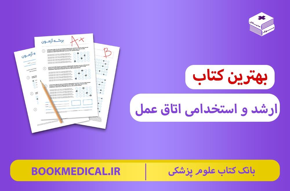 بهترین کتاب برای ارشد اتاق عمل | منابع آزمون استخدامی اتاق عمل وزارت بهداشت