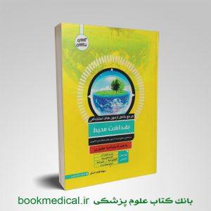 کتاب آزمون های استخدامی بهداشت محیط سهیلا افشار - مرجع کامل آزمون های استخدامی بهداشت محیط