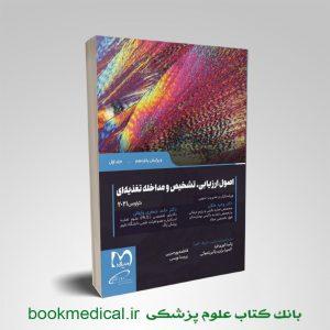 کتاب اصول تغذیه کراوس 2021 جلد اول اصول ارزیابی تشخیص و مداخله تغذیه ای کراوس جلد اول