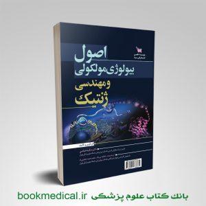 کتاب اصول بیولوژی مولکولی و مهندسی ژنتیک علمی سنا - خرید کتاب اصول زیست مولکولی