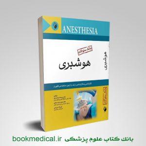 کتاب بانک سوالات هوشبری پریسا مرادی مجد انتشارات اندیشه رفیع - خرید بانک سوالات هوشبری