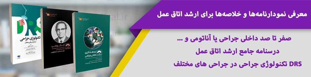 منابع آزمون استخدامی اتاق عمل وزارت بهداشت