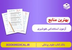 بهترین منابع استخدامی هوشبری کدامند  چه کتاب هایی برای استخدام هوشبری در بیمارستان مناسب است؟