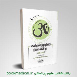 کتاب تاس تکنولوژی جراحی در اتاق عمل ندا حاتمی انتشارات علمی سنا
