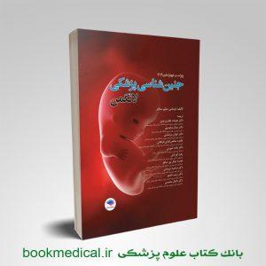 کتاب جنین شناسی لانگمن دکتر مجیدپور انتشارات جامعه نگر - خرید کتاب جنین لانگمن