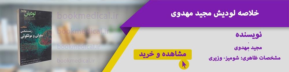 بهترین کتاب خلاصه لودیش 2021 | مهدوی، مرادی، محمدنژاد، ابرقویی، عباس بهادر کدامیک؟