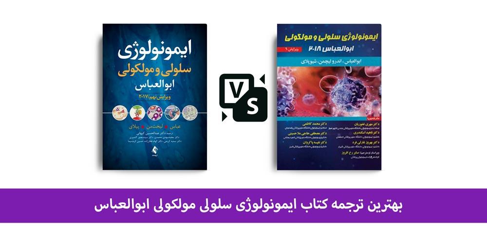 کتاب ایمونولوژی ابوالعباس 2018، 2020، 2021   بهترین ترجمه ایمنی شناسی سلولی مولکولی