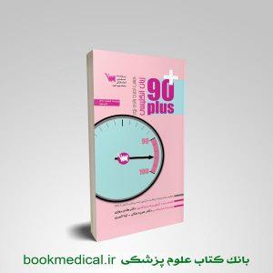 کتاب نود پلاس زبان دکتر هادی یوزی انتشارات سنا - خرید کتاب مثبت نود زبان - 90 پلاس زبان