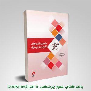 کتاب نکات کلیدی دکتری پرستاری مفاهیم و نظریه های کاربردی در پرستاری دکتر حمید حجتی