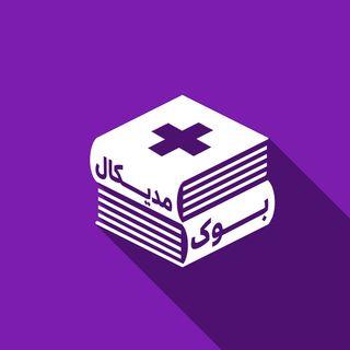 بانک کتاب علوم پزشکی