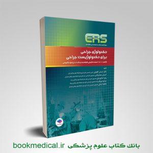 ERS تکنولوژی جراحی مرور سریع ارشد و استخدامی تکنولوژی جراحی برای تکنولوژیست جراحی