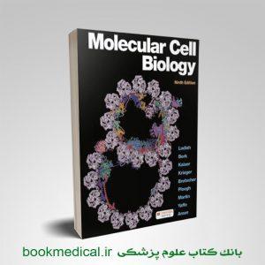 کتاب لودیش 2021 - زیست شناسی سلولی مولکولی لودیش 2021 زبان اصلی
