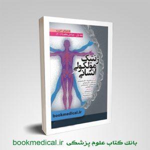 کتاب ژنتیک مولکولی انسانی استراخان سلمانی نژاد جلد اول انتشارات ابن سینا